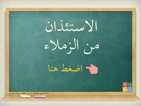 الاستئذان من الزملاء by JEHAD ALI