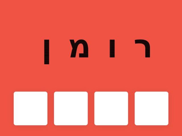 משחק 22 by ליהי לייבוביץ