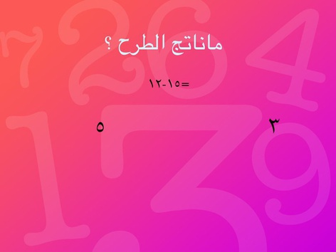 المميزون by tete ahmad