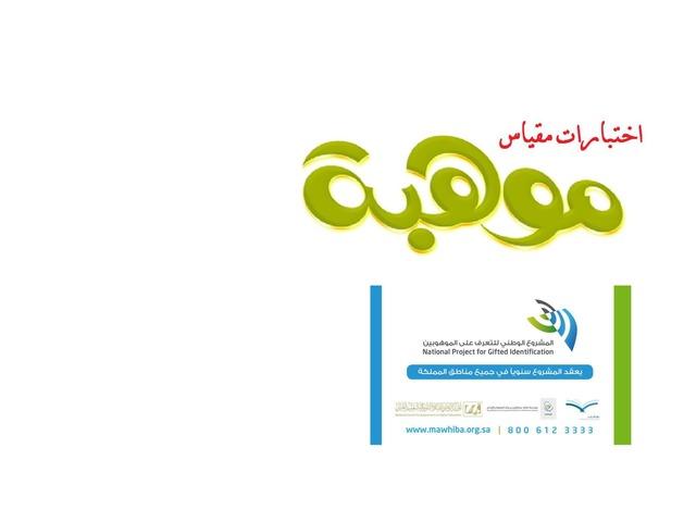 تطبيقات واختبارات لمقياس موهبة.     (1) by khadejahheak hark