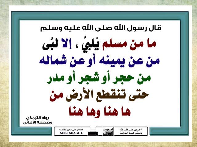 أعمال الحج by هدى العتيبي