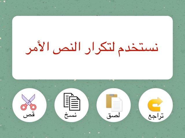 تعديل النصوص by Alaa Almahdi
