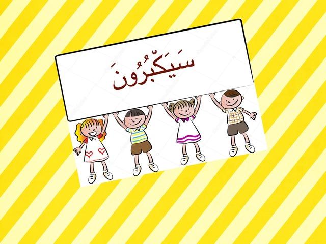 سيكبرون by ساره الغيثي