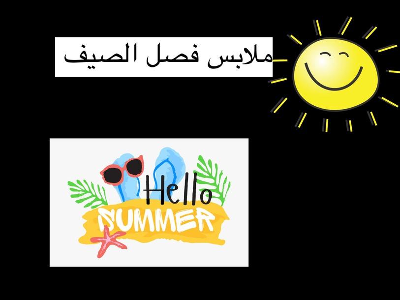 خبرة الصيف by Haifa AlAryani