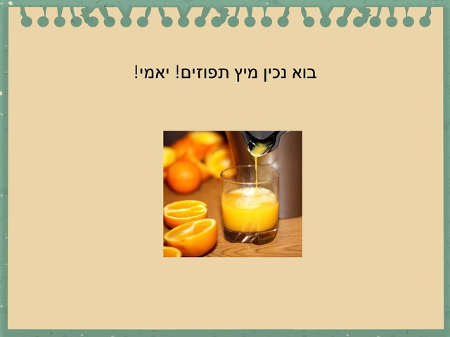 מיץ תפוזים by ליאוֹר