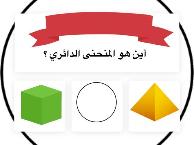 لعبة 18 by Reem Alajmi