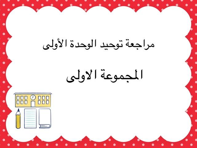 لعبة المراجعة by محمد الشهراني