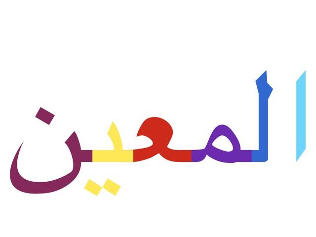المعين by هنادي ١٢٣