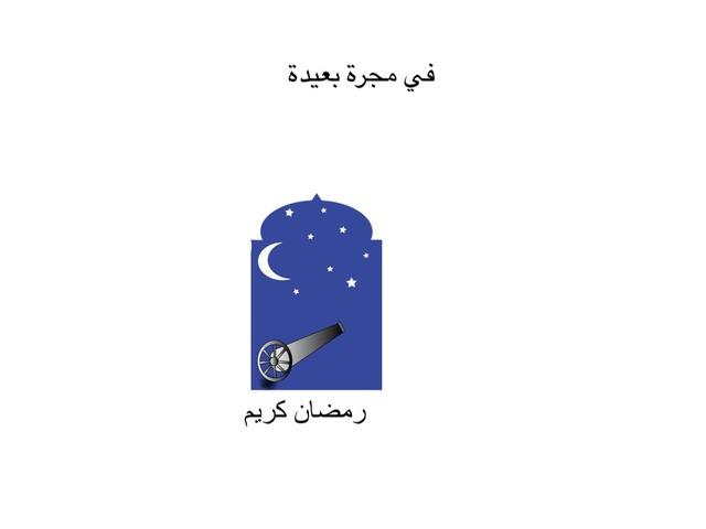 رمضان كريم by غادة عبدالكريم الصبيحي