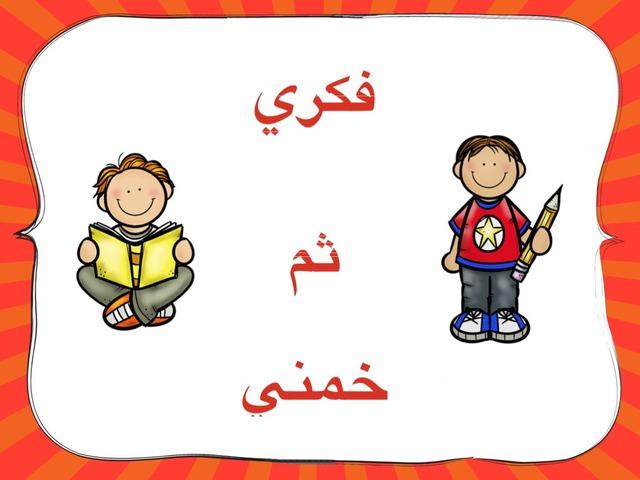 فضل ذكر الله تعالى  by Nadia alenezi