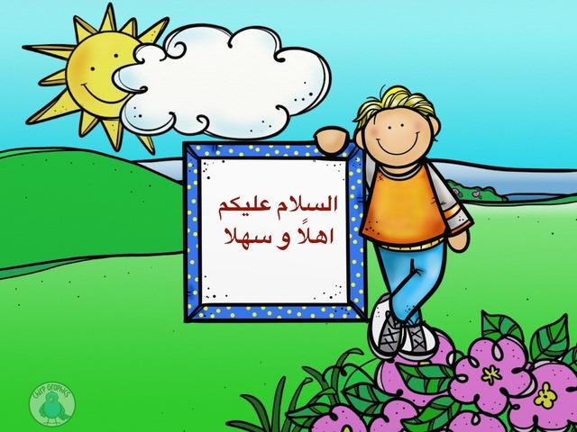 امرح وتعلم by Mohammed Altobi