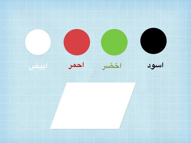 צבעים by סוהא אל