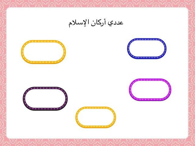 اركان الاسلام by عائشة الثبيتي