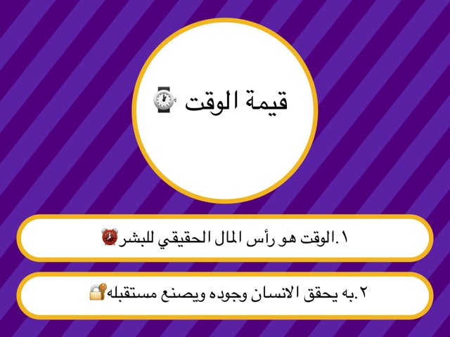 قيمة الوقت by Khlood alshamari