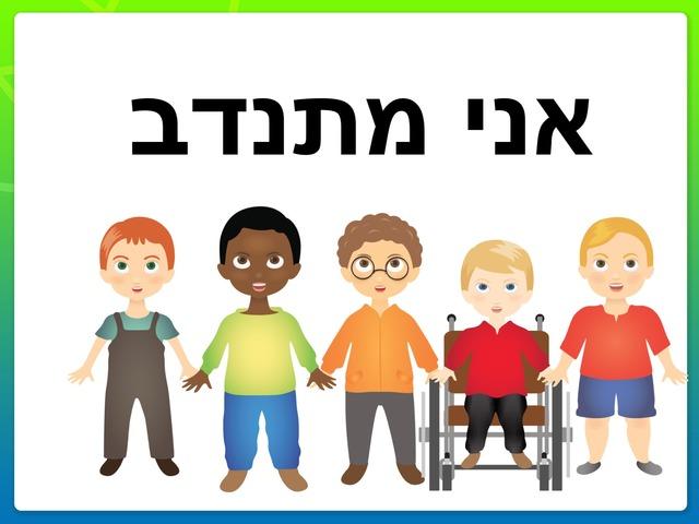 סיפור חברתי יום התנדבות(2) בנים רמה 2 by אריאל מנדלבאום