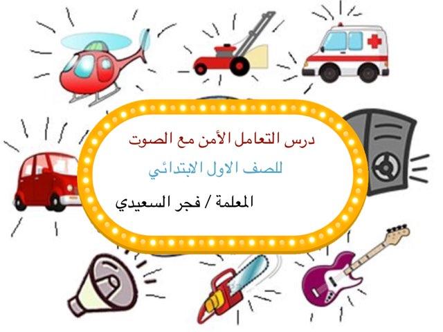 درس التعامل الأمن مع الصوت  by Fajer Alsaeedi