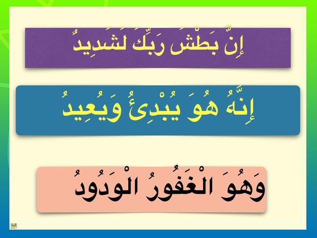 البروج by هدى العتيبي