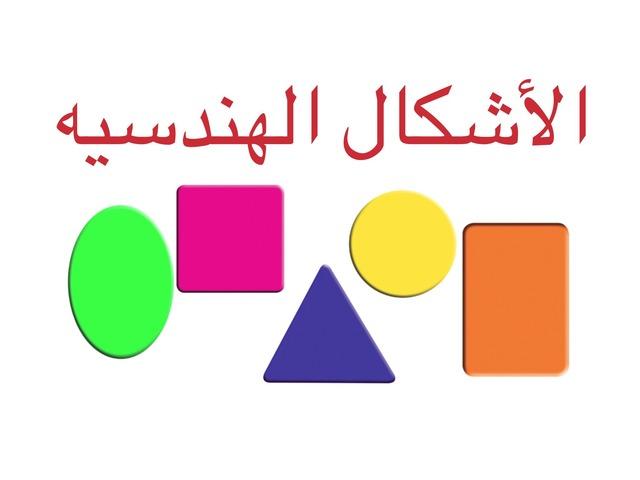 الاشكال الهندسيه(1) by Nebal Khoury