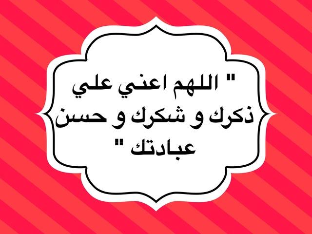 صلاتي (حكمها و شروطها و أركانها ) ٢ by shahad naji
