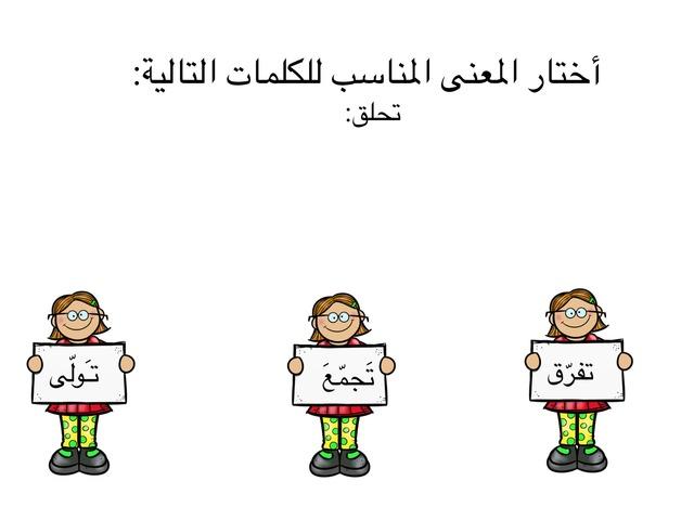 لغتي صف ثاني الوحدة الأولى  by HsUN الحضري