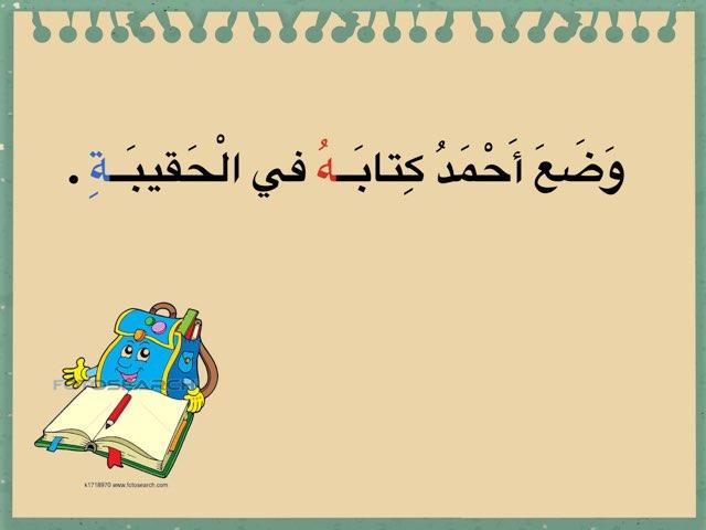 لعبة 108 by Remember aljabri