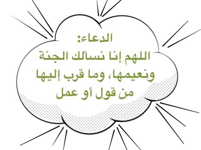 سورة الغاشية ٩-١١ by shahad naji