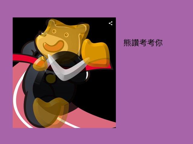 跑跑熊讚考考你ㄛ!): by 世大運學習 @辛亥國小