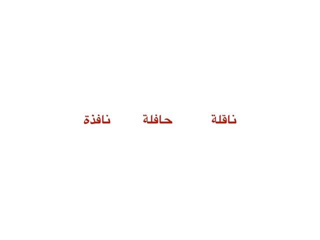 حافلة by ميساء الغربه
