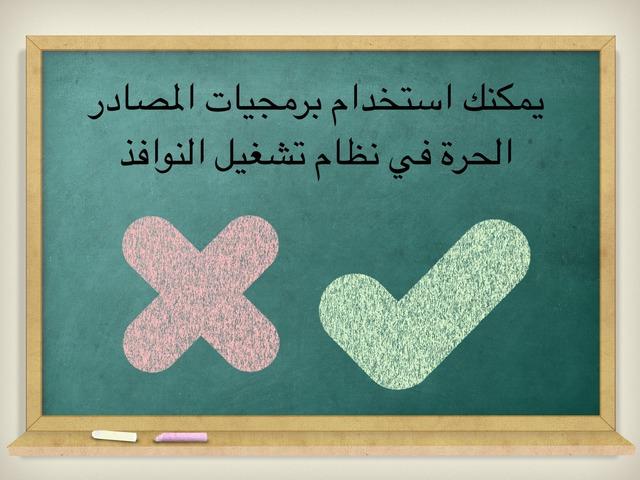 مزايا وعوائد المصادر الحرة by اريج الرويثي