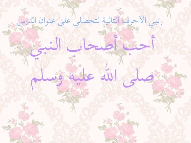 الحديث والسيرة by reemas himdi