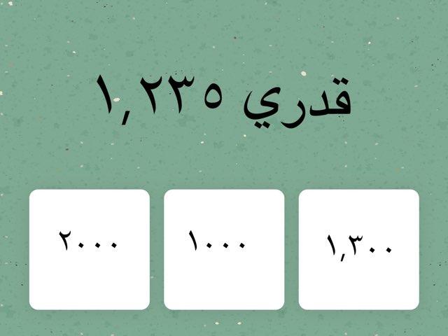 التقدير خامس by lina aa