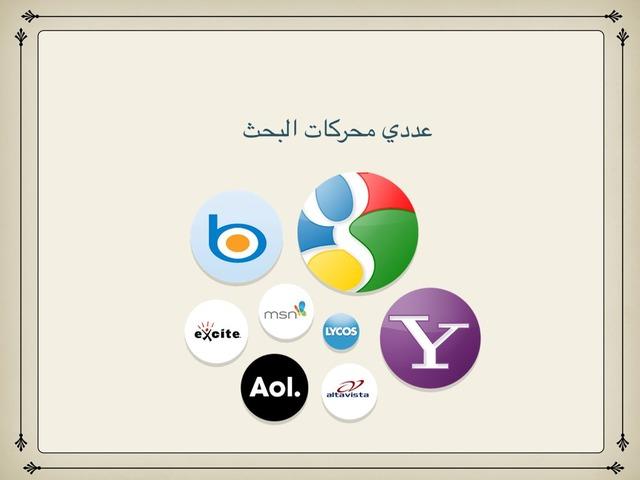 محركات البحث by Faizah Alsolami