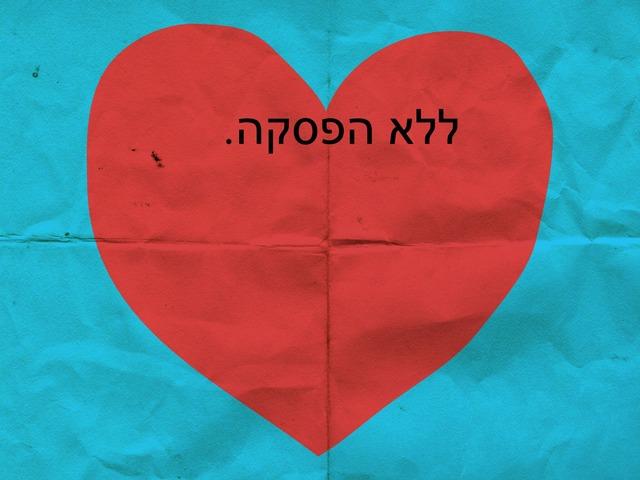 לב וריאות by מיתל ירושלים