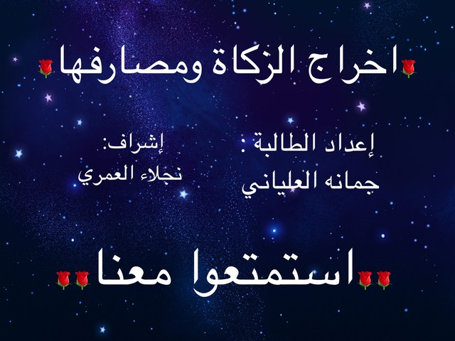 إخراج الزكاة ومصارفها by jumanah hamdan