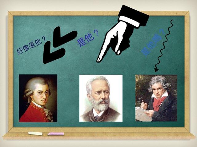誰是貝多芬? by 世大運學習 @辛亥國小