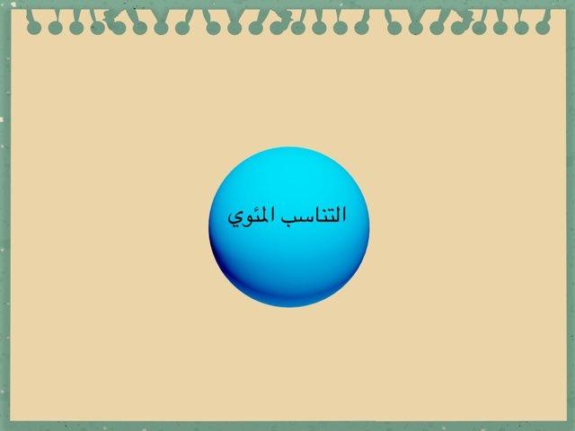 لعبة 152 by emeeooo Ali