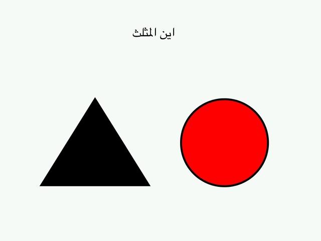 لعبة الأشكال الهندسية by Hana Abushah
