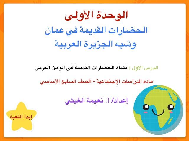 نشأة الحضارات القديمة في الوطن العربي by N Alghaithi