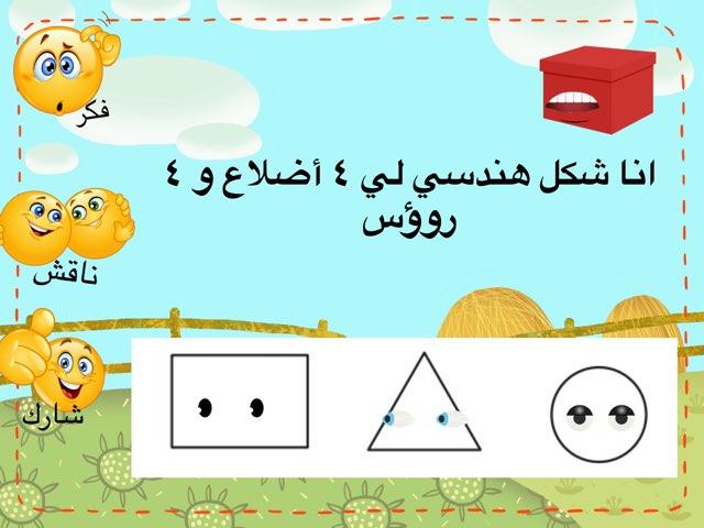 الأشكال المستوية by abrar25 al-enzy