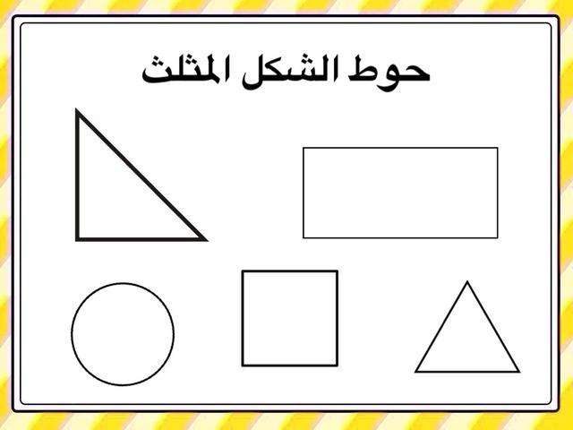 حوط المثلث by Teacher Q8