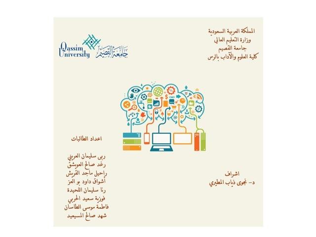 التخزين السحابة by aysha alorini