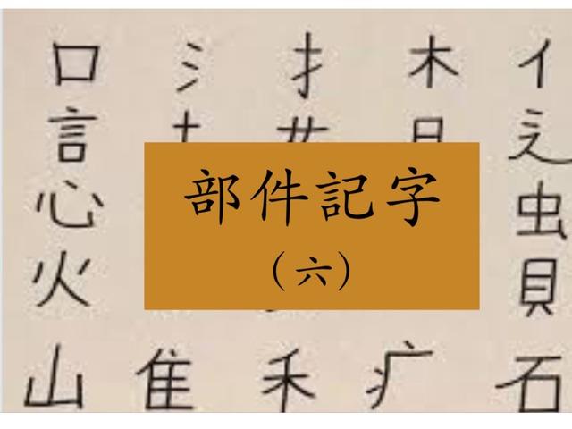 部件識字(六)艮 合  乃 by Primary Year 2 Admin