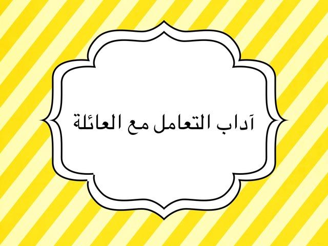 العائلة by Noura Abdulaziz Al-amr