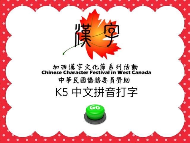 K5 中文拼音打字 by Union Mandarin 克
