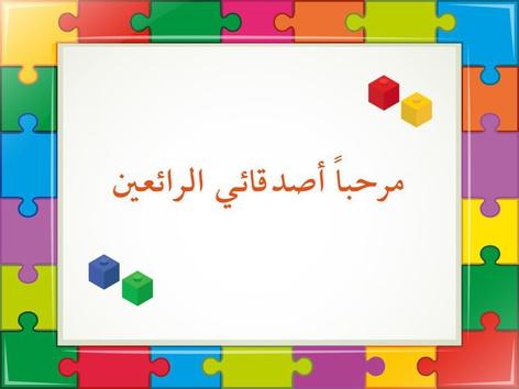 التعرف على الألوان by Sara Alwasel