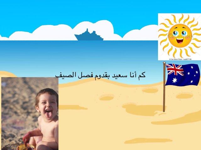 أهلاً بالصيف by Aiman Alkrinawi