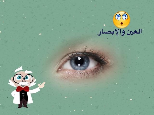 العين by aisha90 91