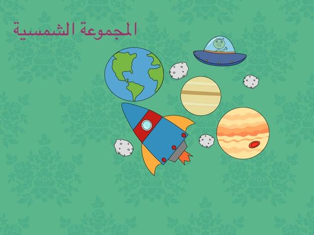 المجموعة الشمسية by Rawan Al-awwad