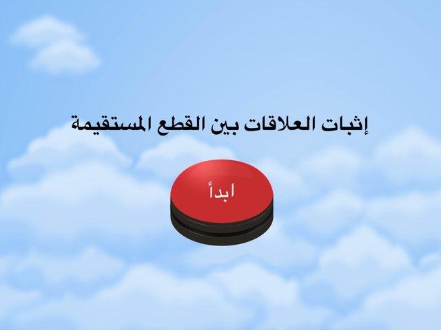العلاقات بين القطع by Amal Ali