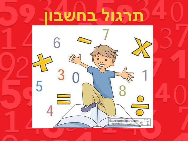 תרגול בחשבון 1-6 by אלי פינטו